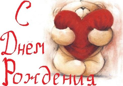 С Днём Рождения, Родной!) - 9 Января 2011 ...: shadowguard.ucoz.com/news/s_dnjom_rozhdenija_rodnoj/2011-01-09-44
